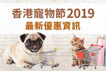 「香港寵物節 2019」最新優惠資訊