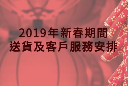 2019 年新春期間送貨及客戶服務安排