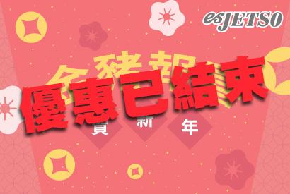 金豬報喜賀新年 5/2 - 20/2