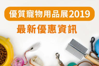 「優質寵物用品展 2019」最新優惠資訊