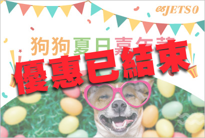 狗狗夏日嘉年華 5/8 - 20/8