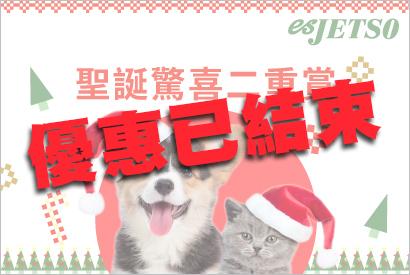 聖誕驚喜二重賞 5/12 - 4/1