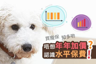 買寵物保險唔想年年加價?認識水平保費!