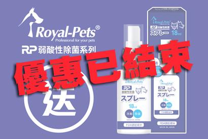 購物即送 Royal Pets 弱酸性除菌噴霧一支