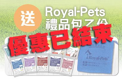 購物即送 Royal Pets 禮品包一份