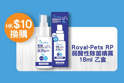 Royal-Pets 弱酸性除菌噴霧優惠