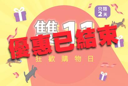 雙 11 狂歡購物日 10/11 - 11/11