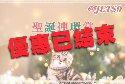聖誕連環賞 5/12 - 4/1