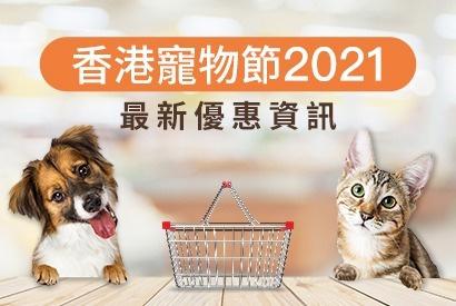 「香港寵物節 2021」最新優惠資訊