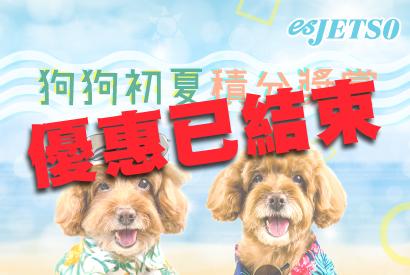 狗狗初夏積分獎賞 20/5 - 5/6