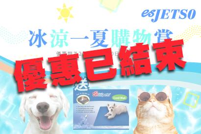 冰涼一夏購物賞 10/6 - 30/6