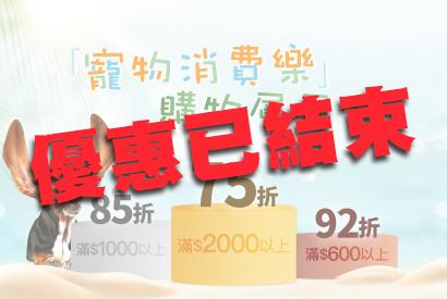 「寵物消費樂」購物層層賞 1/8 - 20/8