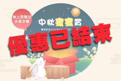 中秋蜜蜜賞 15/9 - 5/10