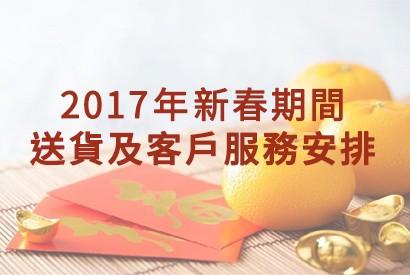 2017 年新春期間送貨及客戶服務安排